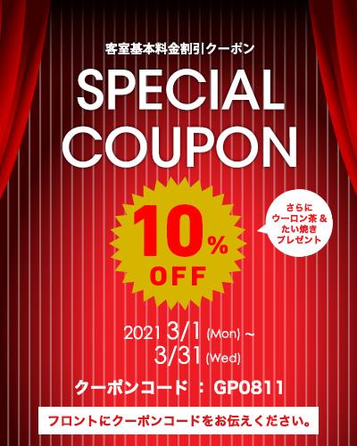 img_coupon_2103