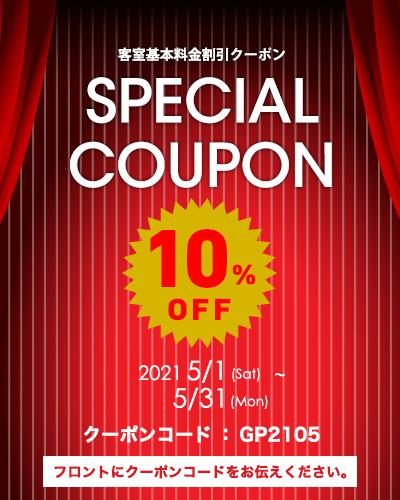 img_coupon2105
