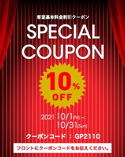 img_coupon_21100